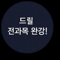 드릴 전과목 완강!