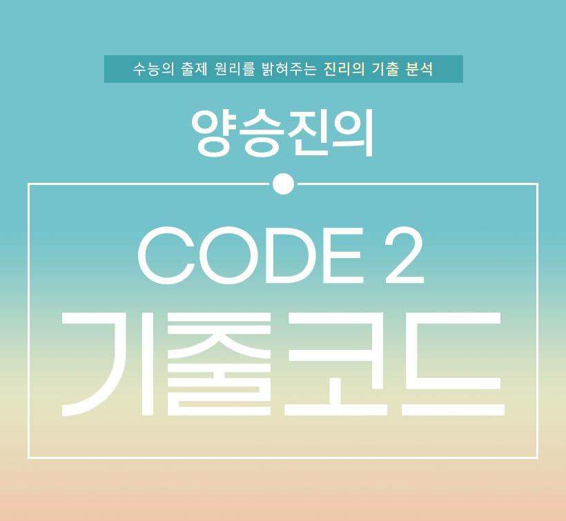 양승진의 CODE 2 기출코드