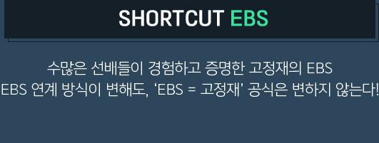 SHORTCUT EBS