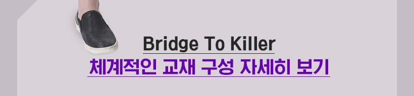 2022 Bridge To Killer 체계적인 교재 구성 자세히 보기