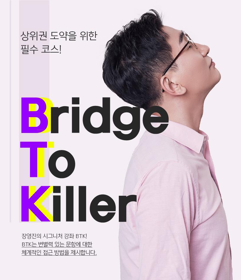 2022 New 상위권 도약을 위한 필수 코스! Bridge To Killer