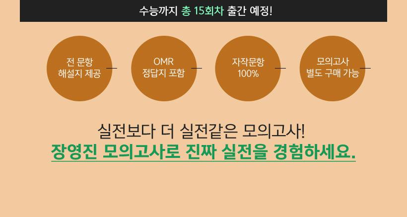 3월부터 수능까지 총 15회차 출간 예정!
