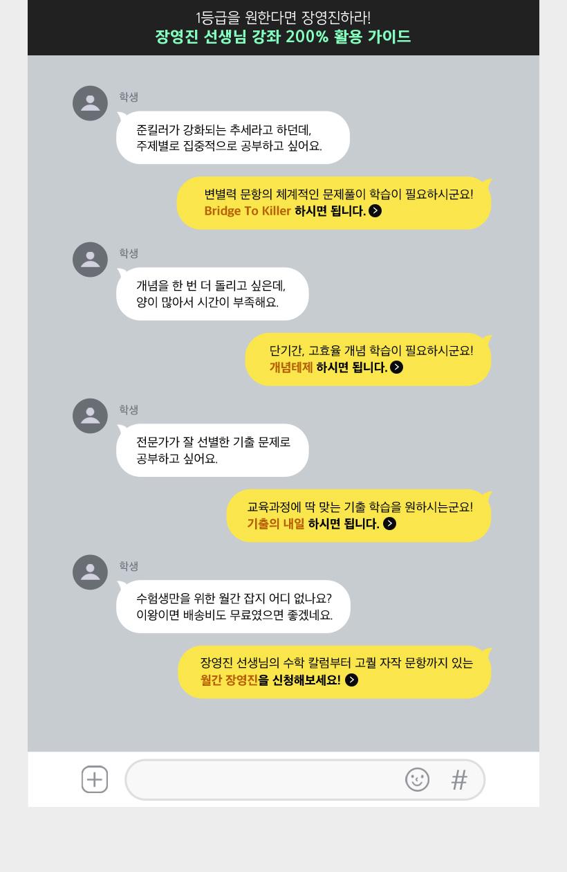 장영진 선생님 강좌 200% 활용 가이드