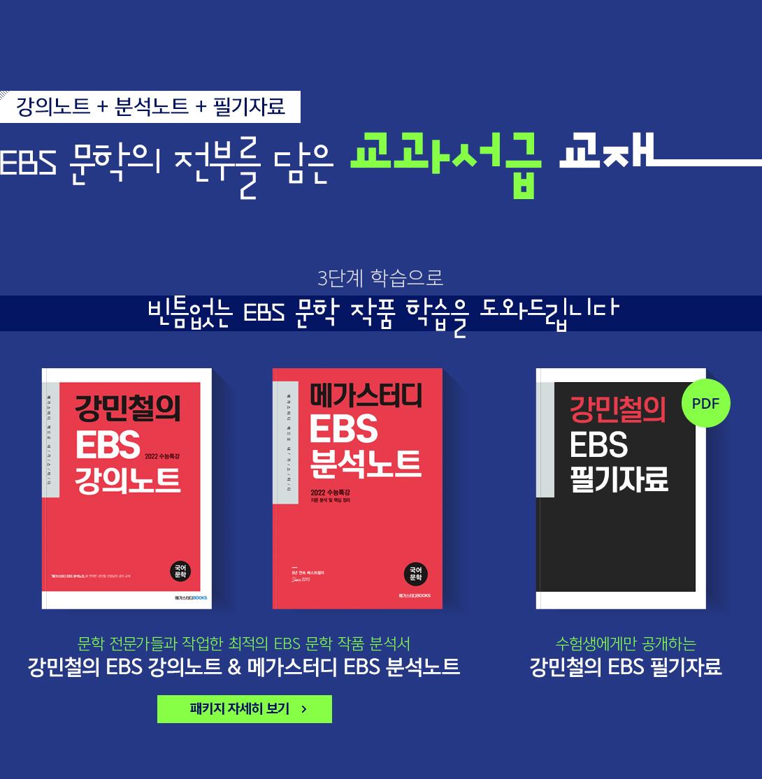 강의노트+분석노트+필기자료 EBS 문학의 전부를 담은 교과서급 교재
