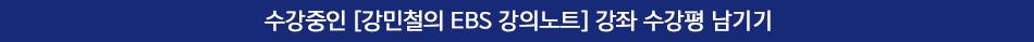 수강중인 [강민철의 EBS 강의노트] 강좌 수강평 남기기
