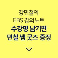 강민철의 EBS 강의노트 수강평 남기면 민철 쌤 굿즈 증정