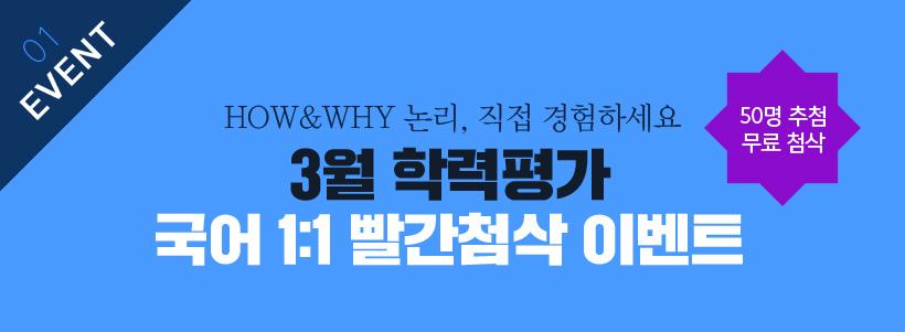 EVENT01 3월 학력평가 국어 1:1 빨간첨삭 이벤트