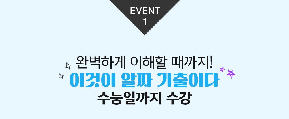 EVENT01 완벽하게 이해할 때까지!