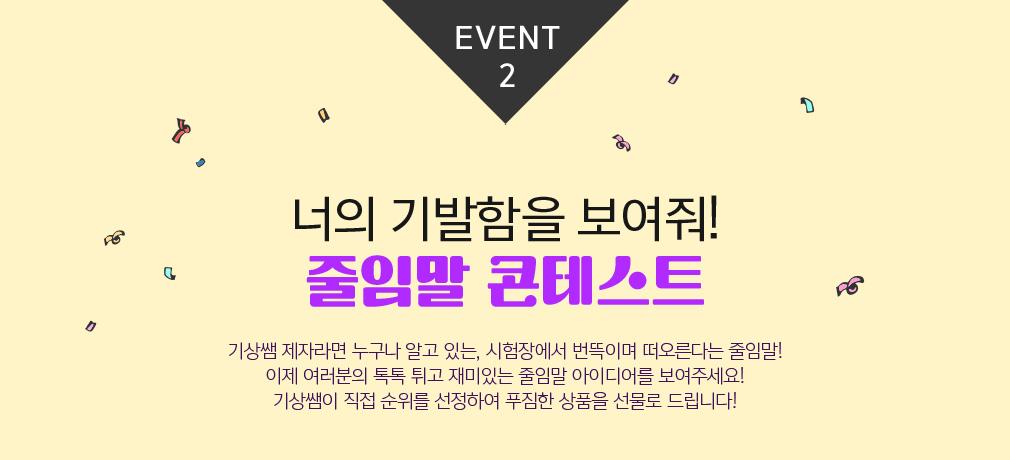 EVENT02 너의 기발함을 보여줘!