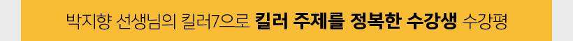 박지향 선생님의 킬러7으로 킬러 주제를 정복한 수강생 수강평