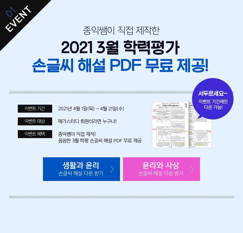 EVENT 2021 3월 학력평가 손글씨 해설 PDF 무료 제공