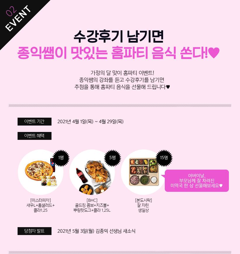 EVENT 종익쌤이 맛있는 홈파티 음식 쏜다