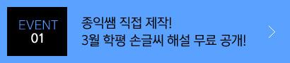 EVENT 3월 학평 손글씨 해설 무료 공개