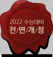 2022 수능대비 전/면/개/정