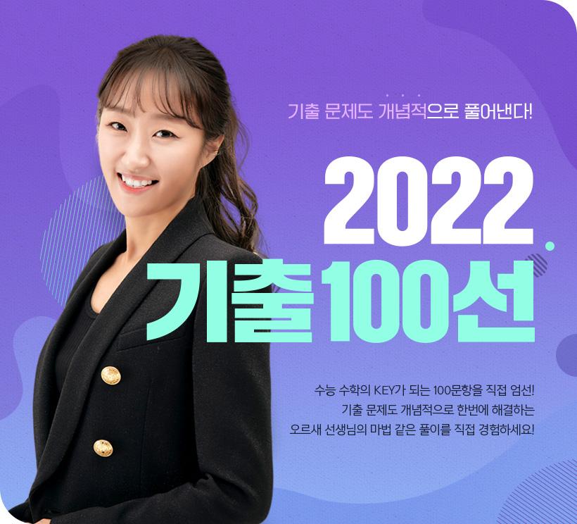 2022 기출100선