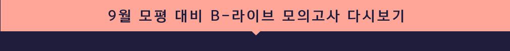 9월 모평 대비 B-라이브 모의고사 다시보기