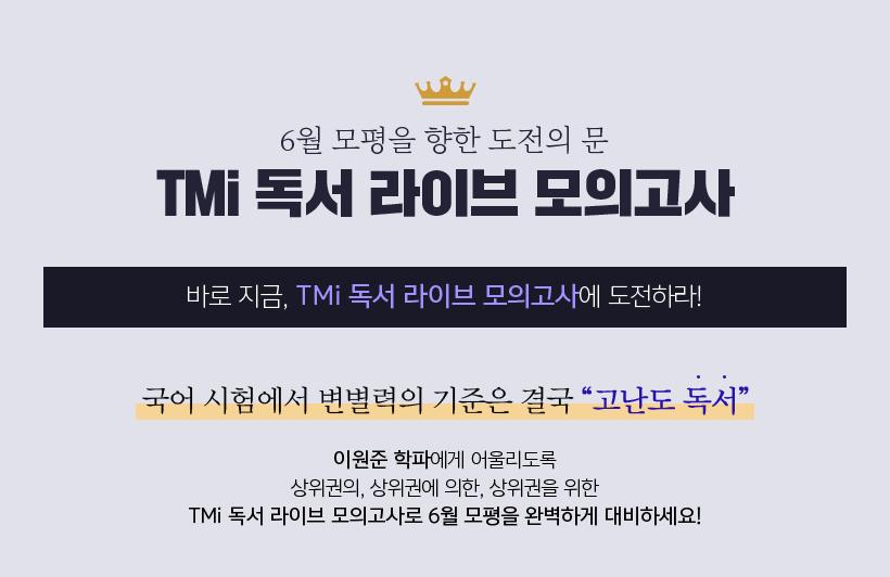 바로 지금 TMI 독서 라이브 모의고사에 도전하라!