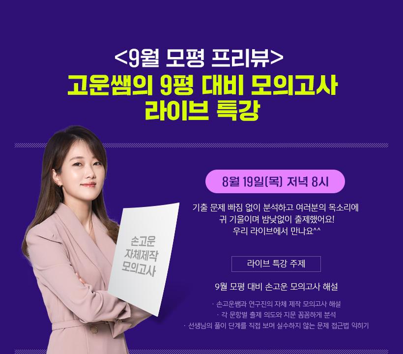 EVENT02 고운쌤의 9평 대비 모의고사 라이브 특강