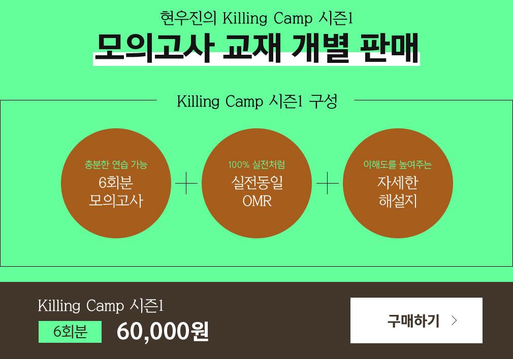현우진의 킬링 캠프 시즌1 모의고사 교재 개별 판매