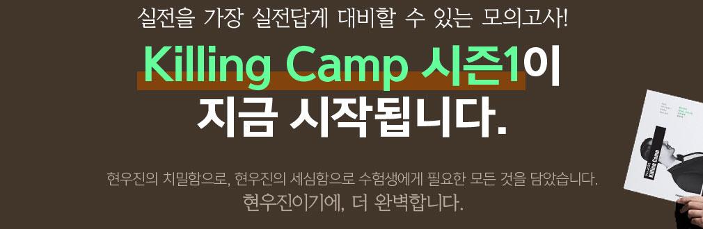 킬링 캠프 시즌1이 지금 시작됩니다.