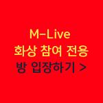 M-Live 화상 참여 전용 방 입장하기