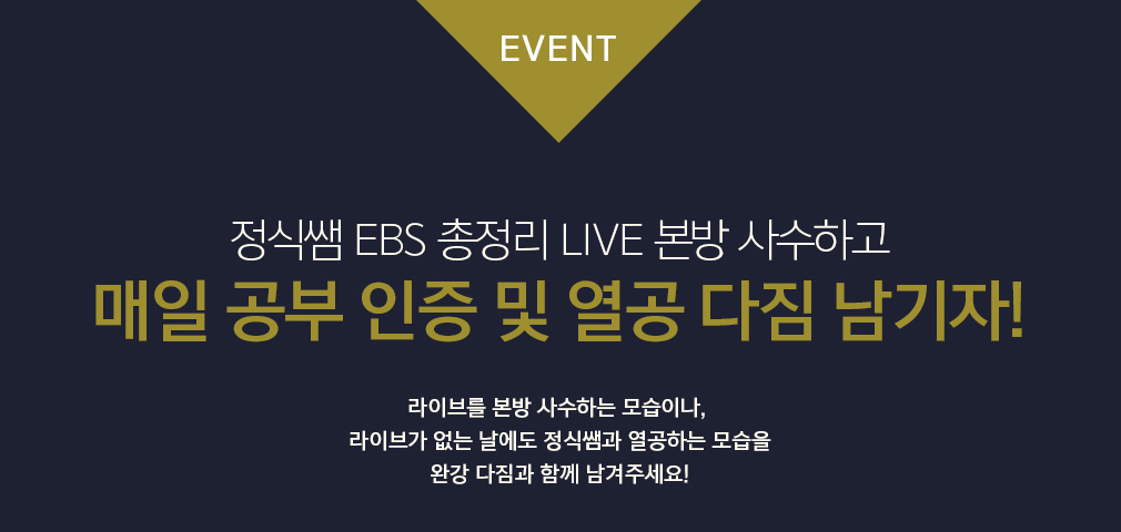 EVENT 정식쌤 EBS 총정리 LIVE 본방 사수하고 매일 공부 인증 및 열공 다짐 남기자!
