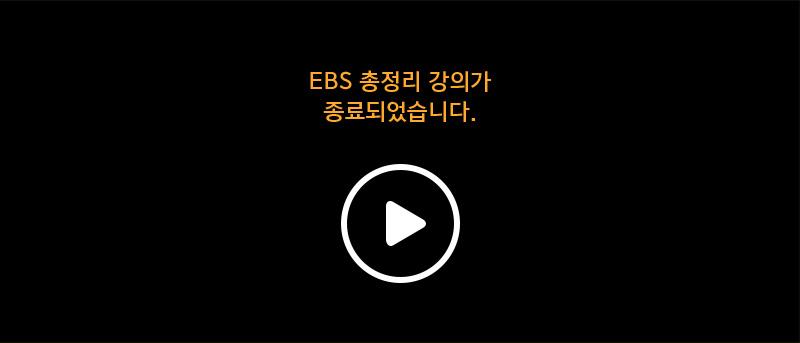 EBS 총정리 강의가 종료되었습니다.