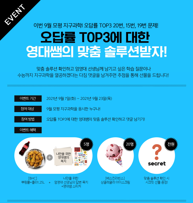 EVENT 오답율 TOP3에 대한 영대쌤의 맞춤 솔루션 받자!