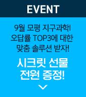 EVENT 9월 모평 지구과학 시크릿 선물 전원 증정!