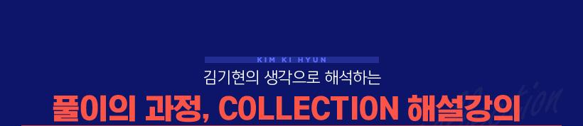 김기현의 생각으로 해석하는 풀이의 과정, COLLECTION 해설강의