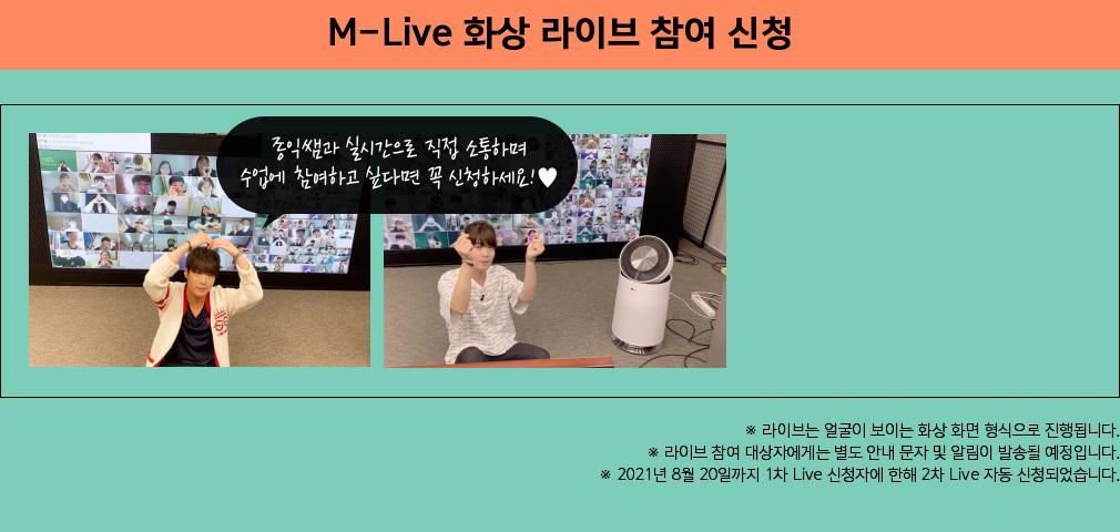 M-Live 화상 라이브 참여 신청