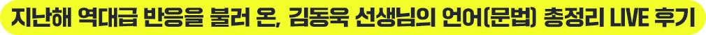 지난해 역대급 반응을 불러 온, 김동욱 선생님의 언어(문법) 총정리 LIVE 후기