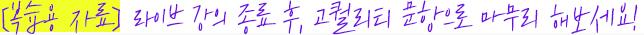 [복습용 자료] 라이브 강의 종료 후, 고퀄리티 문항으로 마무리 해보세요!