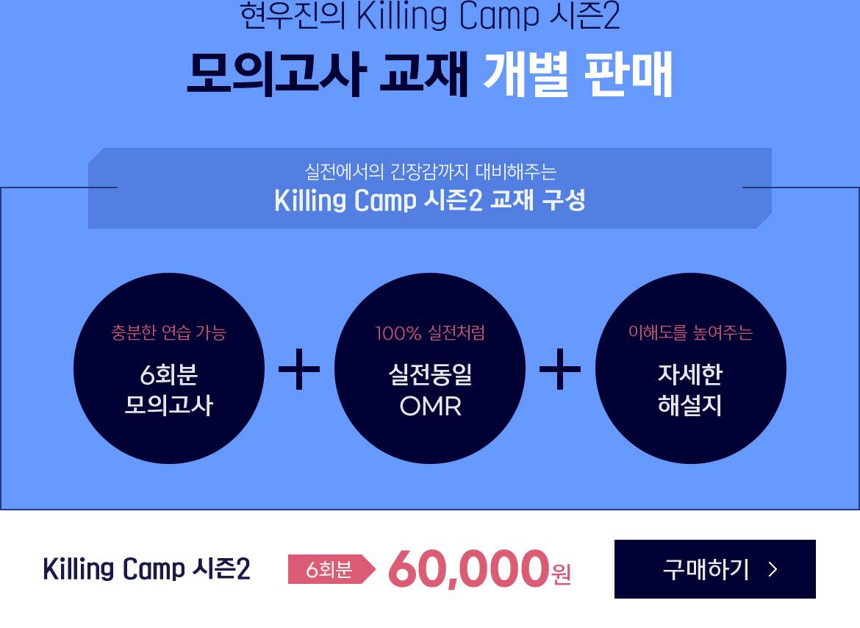 현우진의 킬링 캠프 시즌2 모의고사 교재 개별 판매