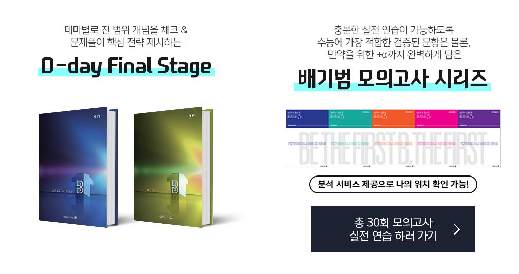 D-day Final Stage / 배기범 모의고사 시리즈