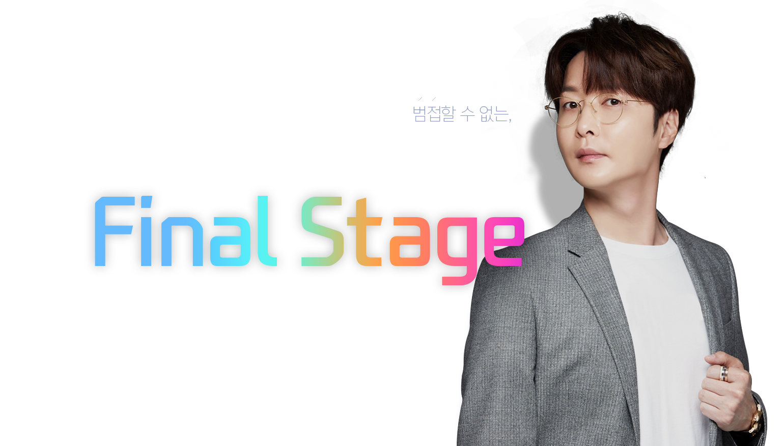 D-day Final Stage