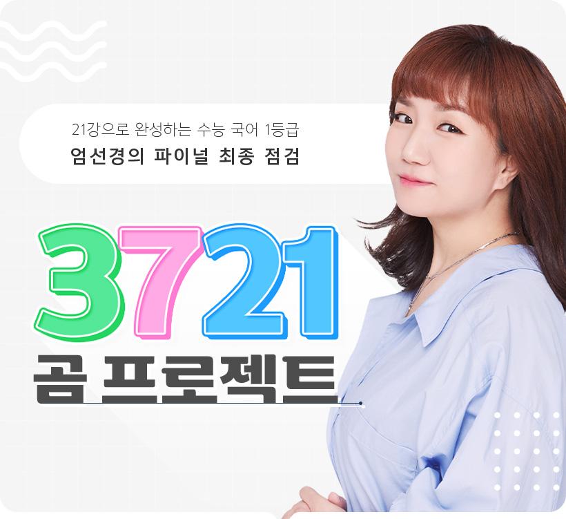 3721 곰 프로젝트