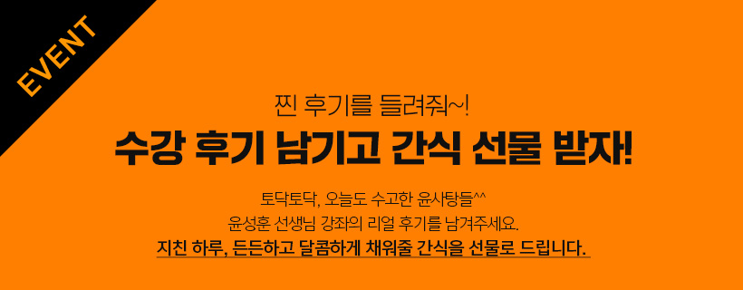 수강 후기 EVENT 찐 후기를 들려줘~! 수강 후기 남기고 간식 선물 받자!