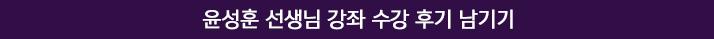 윤성훈 선생님 강좌 수강 후기 남기기