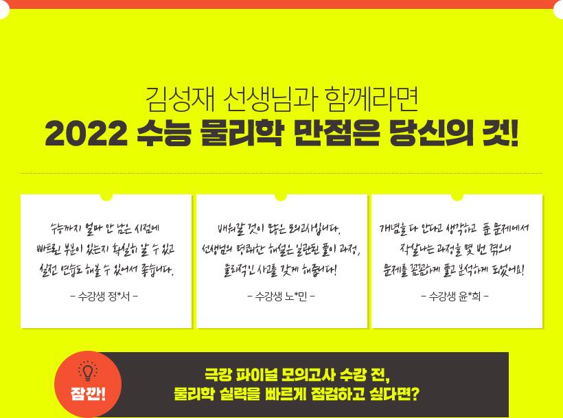 김성재 선생님과 함께라면 2022 수능 물리학 만점은 당신의 것!