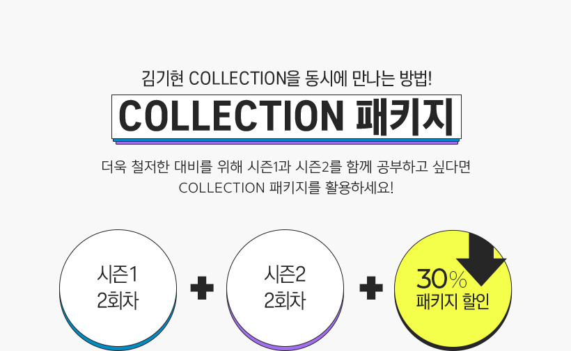 COLLECTION 패키지 시즌1 2회차 + 시즌2 2회차 + 30% 패키지 할인