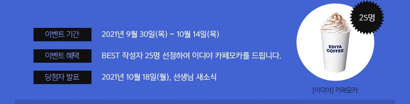 이벤트 기간 : 2021년 9월 30일(목) ~ 10월 14일(목)