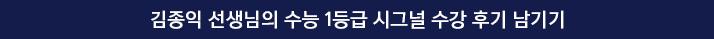 김종익 선생님의 수능 1등급 시그널 수강 후기 남기기
