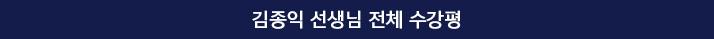 김종익 선생님 전체 수강평