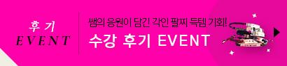 후기 EVENT 쌤의 응원이 담긴 각인 팔찌 득템 기회! 수강 후기 EVENT