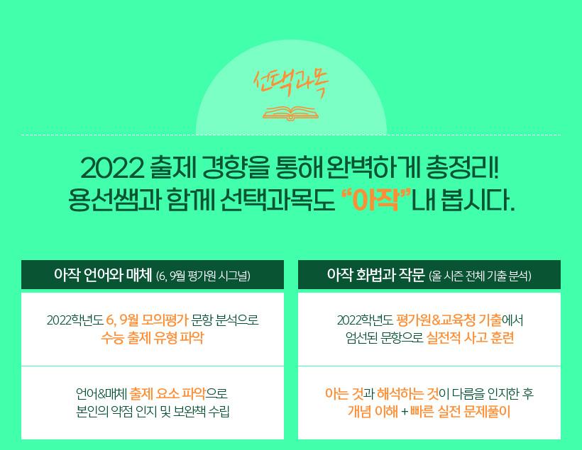 """2022 출제 경향을 통해 완벽하게 총정리! 용선쌤과 함께 선택과목도 """"아작""""내 봅시다."""