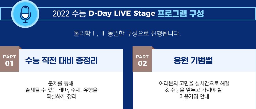 2022 수능 D-Day LIVE Stage 프로그램 구성