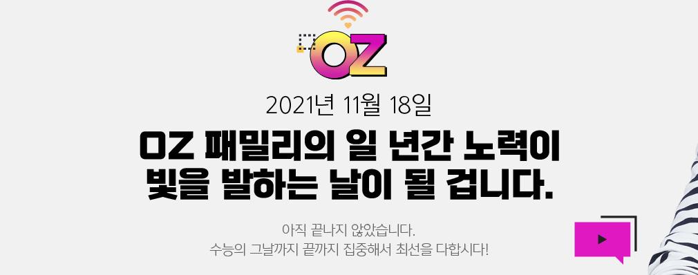 2021년 11월 18일 OZ 패밀리의 일년 간 노력이 빛을 발하는 날이 될 겁니다.