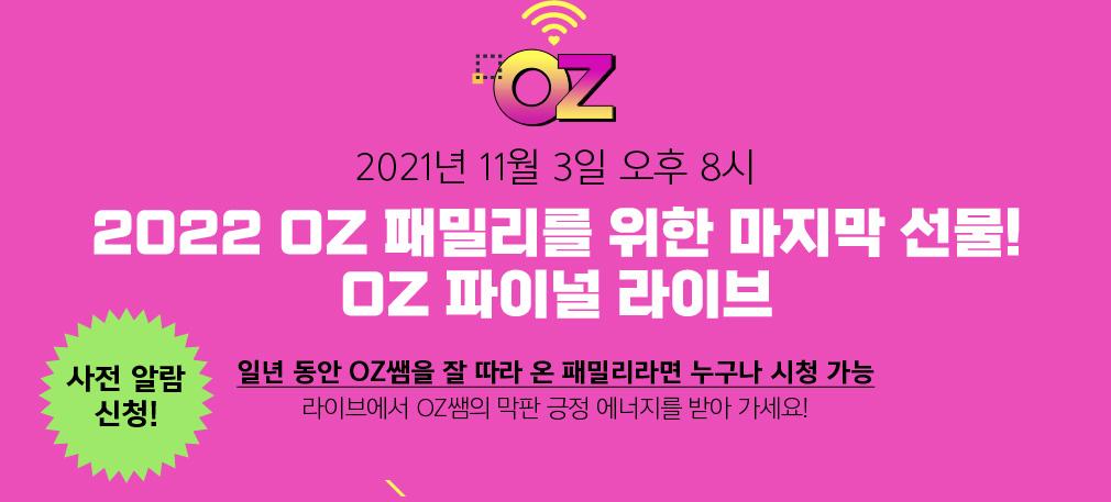 2021년 11월 3일 오후 8시 2022 OZ 패밀리를 위한 마지막 선물! OZ 파이널 라이브