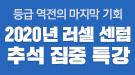 메가스터디메인/러셀/압축 단기특강